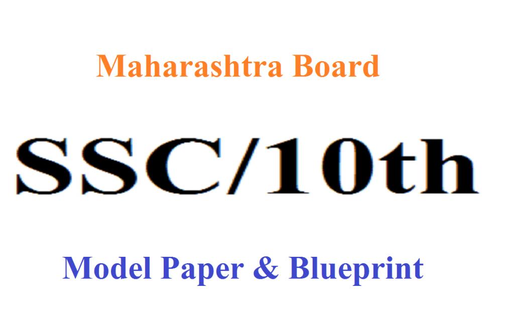 Maha SSC Model Paper 2021 Maha Board STD 10th Guess Question Paper 2021