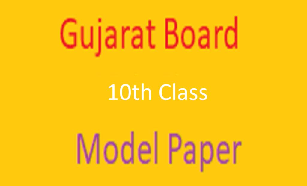 GSEB Std 10th Model Paper 2021 GSEB SSC Blueprint 2021