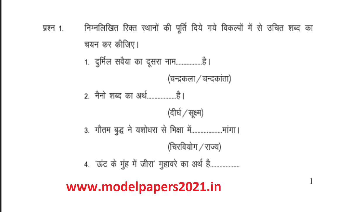 MP Board 12th Model Question Paper 2021 एमपी बोर्ड 12 वीं मॉडल पेपर 2021